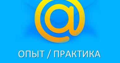 Качество повторных рассылок в Mail.ru